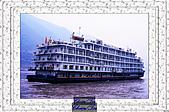 20021115水淹長江三峽最後行腳:最高級的豪華遊艇.JPG