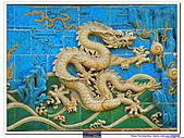 20070925  北京-北海公園(中秋在北京賞月):20 北京北海九龍壁20070925 (5).jpg