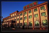 20081012  南彊大漠帕米爾民豐-于田-策勒-和田400公里:1.民豐縣尼雅接待公寓(1).jpg