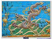 20070925  北京-北海公園(中秋在北京賞月):20 北京北海九龍壁20070925 (6).jpg