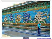 20070925  北京-北海公園(中秋在北京賞月):20 北京北海九龍壁20070925 (9).jpg