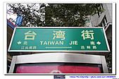 20090128 世界遺產、土樓之旅 /臺北>金門>廈門>龍岩:4.廈門島市區 (3).jpg