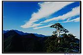 19951025 臺灣最高的地平線─能高安東軍縱走五天:能高安東軍縱走 002.jpg