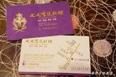 七七宮廷料理:DSC02528.jpg