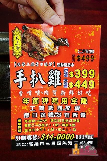 DSC08661.jpg - 太上黃手扒雞(總店)