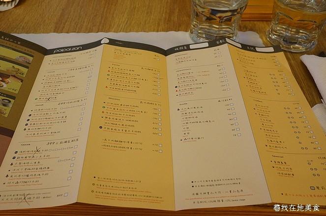 排排饡 (中山三多店):DSC03034.jpg