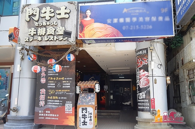 114030.jpg - 鬥牛士牛排食堂(五福店)