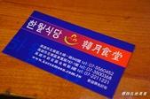 韓月食堂 (前金店):DSC04273.jpg