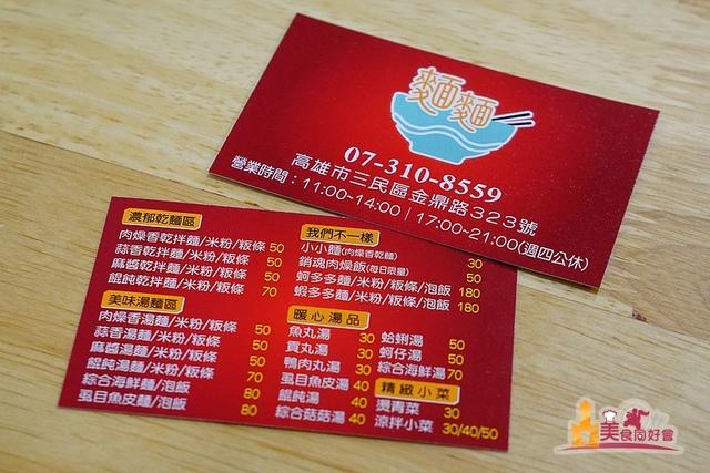 DSC03333.jpg - 屏東三十年古早味-麵麵