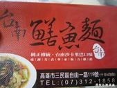 台南鱔魚麵:台南鱔魚麵6.jpg
