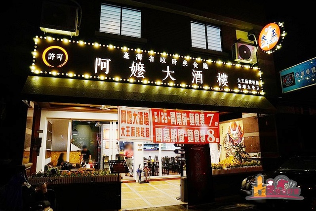 DSC08651.jpg - 阿嬤大酒樓大王麻辣乾麵(高雄店)
