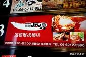 鶴橋風月大阪燒:DSC00967.jpg