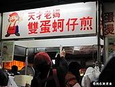 天才老媽雙蛋蚵仔煎:20100121141751
