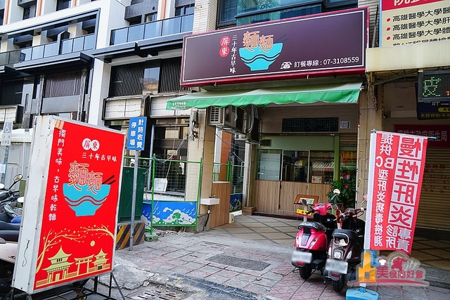 DSC03316.jpg - 屏東三十年古早味-麵麵