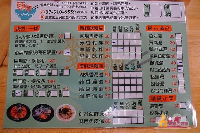 DSC03326.jpg - 屏東三十年古早味-麵麵