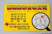 鹽埕吳家金桔豆花:DSC02778.JPG