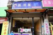 虱房菜無刺虱目魚專賣店:DSC01525.jpg