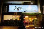 五鮮級平價鍋物專賣店:DSC01273.jpg