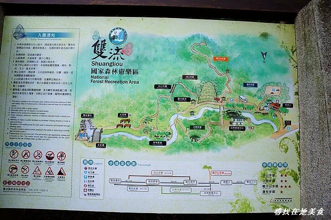 雙流國家森林遊樂區:DSC07088.jpg