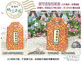 御守造型包裝盒:box-16pcsA01-001