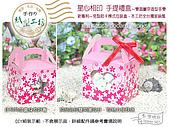 星心相印手提禮盒:box-24pcsA01-001