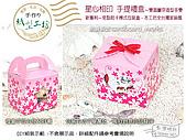 星心相印手提禮盒:box-24pcsA01-002