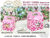 星心相印手提禮盒:box-24pcsA01-003