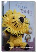 ~2013.09 手作品集。鉤針編織:毛線玩偶。鬃獅.jpg