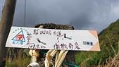 瑞芳龍洞海洋公園上龍洞坑古道來回行110.02.25~1600:5.jpg