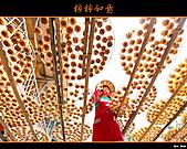 2010新埔柿餅行:味衛佳柿餅011.jpg