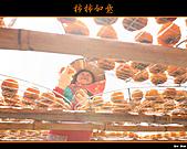 2010新埔柿餅行:味衛佳柿餅013.jpg