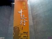 十三行博物館:IMG276.jpg