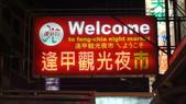 台中逢甲夜市vs新社安妮公主花園:DSC00597.JPG