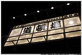 大阪~道頓崛:22.jpg