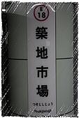築地市場&淺草寺:15.jpg