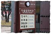 2008.DEC.韓國&北緯三十八度:38.jpg