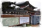 2008.DEC.韓國&北緯三十八度:40.jpg