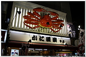 大阪~道頓崛:33.jpg