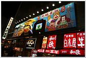 大阪~道頓崛:36.jpg