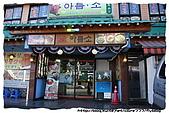 2008.DEC.韓國&北緯三十八度:108.jpg