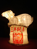2012台北燈節~祥龍獻瑞囍洋洋:DSC07874.jpg