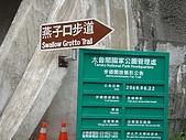 燕子口步道:DSC01963.jpg
