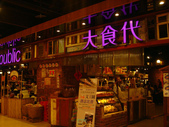 """板橋大遠百~來看""""風景""""喔:DSC09967.jpg"""