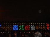 2013台北燈節在花博:DSC08857.jpg