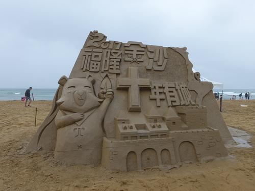 DSC09258.JPG - 2017福隆國際沙雕藝術季-福隆金沙-十年有城