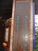 南瓜屋紐奧良義式餐廳:DSC06018.JPG