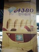 A380空中廚房:DSC07213.JPG