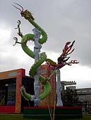 2009臺灣燈會在宜蘭:副燈:龍鳳呈祥