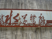 勝洋水草餐廳~來吃水草餐:DSC06693.jpg