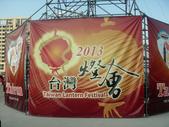 2013台灣燈會~颩在新竹縣(白天):DSC09438.jpg